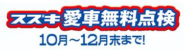 スズキ愛車無料点検 10月~12月末まで!